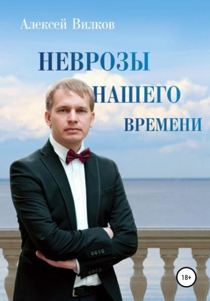 Фото - Алексей Сергеевич Вилков Неврозы нашего времени абабков в неврозы