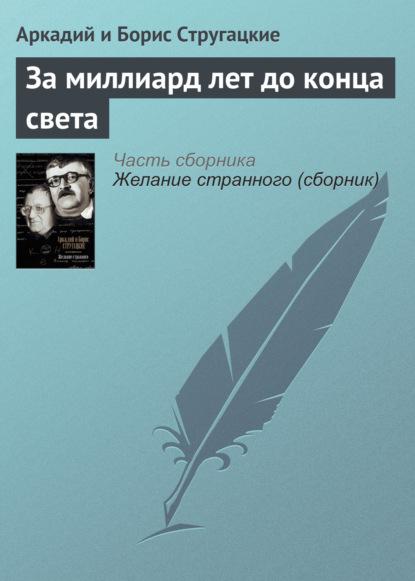 Аркадий и Борис Стругацкие. За миллиард лет до конца света