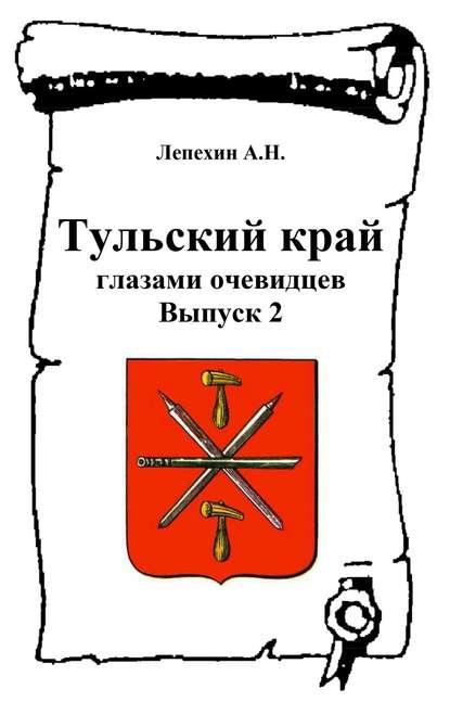 Группа авторов Тульский край глазами очевидцев. Выпуск 2