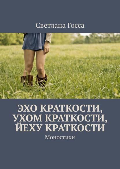 читать книгу психология без запретов