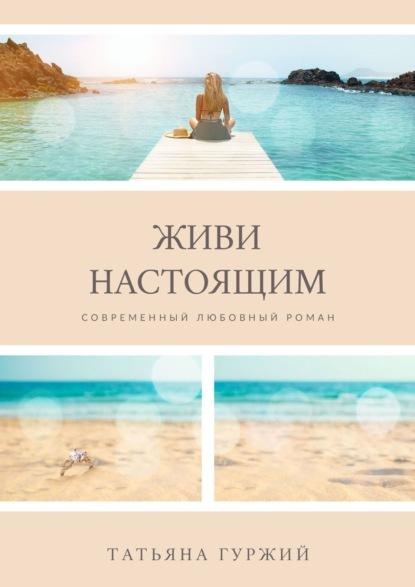 Татьяна Гуржий : Живи настоящим