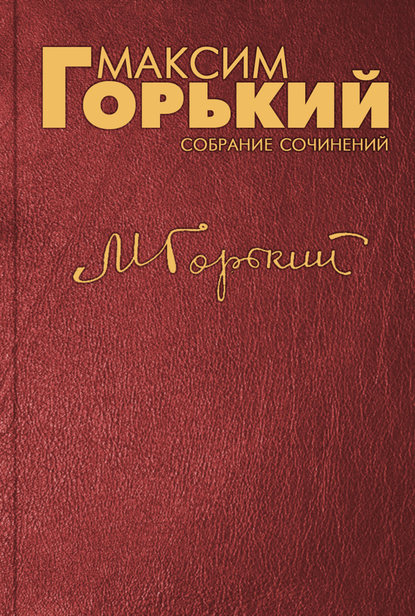 Максим Горький О пользе грамотности