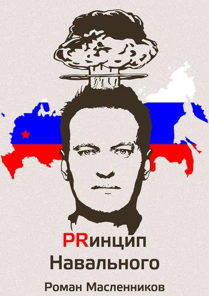Принцип Навального. Путеводитель, энциклопедия и экскурсия