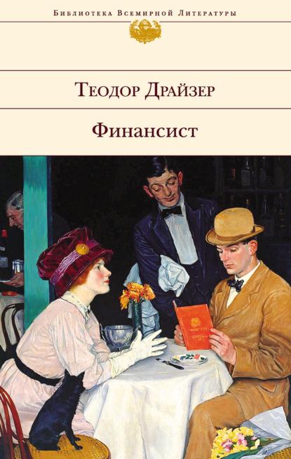 Теодор Драйзер. Финансист