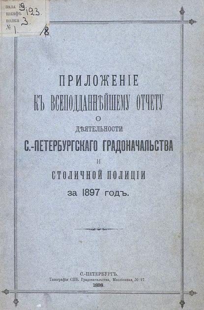 Всеподданнейший отчет С.-Петербургского градоначальника за 1897 г. фото