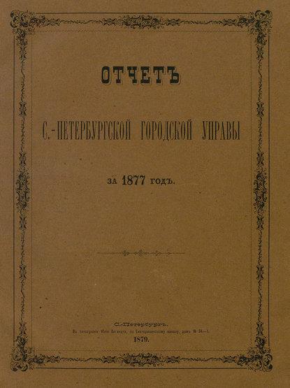 Коллектив авторов Отчет городской управы за 1877 г. коллектив авторов отчет городской управы за 1873 г