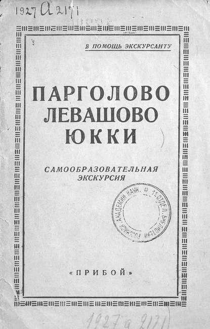 Коллектив авторов Парголово, Левашово, Юкки коллектив авторов онкология