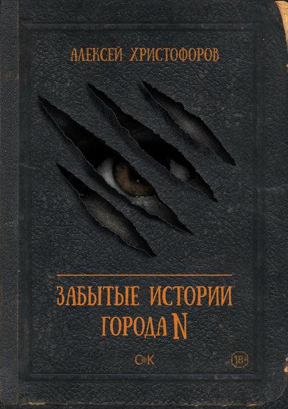 Алексей Христофоров Забытые истории города N