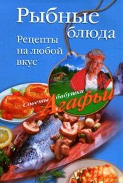 Агафья Звонарева Рыбные блюда. Рецепты на любой вкус ушакова ю фитнес рецепты для здоровья правильное питание рецепты на любой вкус