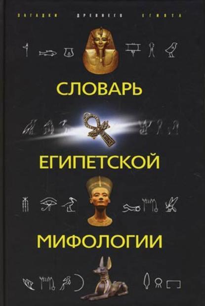 Отсутствует — Словарь египетской мифологии