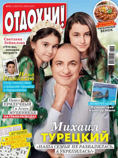 ИД «Бурда» Журнал «Отдохни!» №15/2017 отсутствует журнал отдохни 04 2018