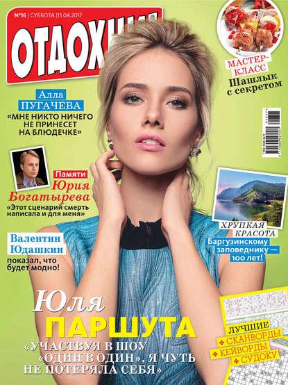 ИД «Бурда» Журнал «Отдохни!» №16/2017 отсутствует журнал отдохни 04 2018