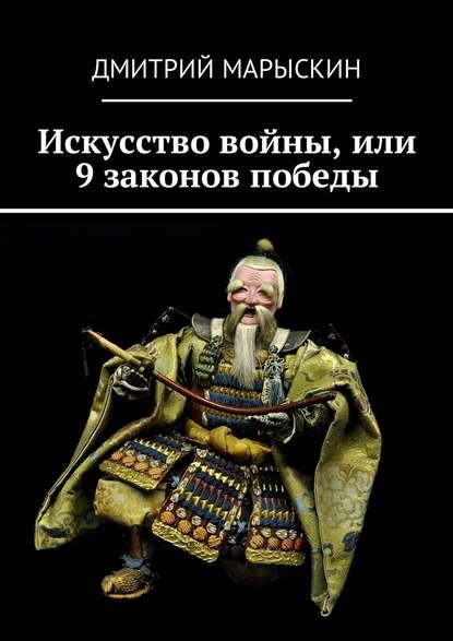 Дмитрий Марыскин Искусство войны, или 9законов победы