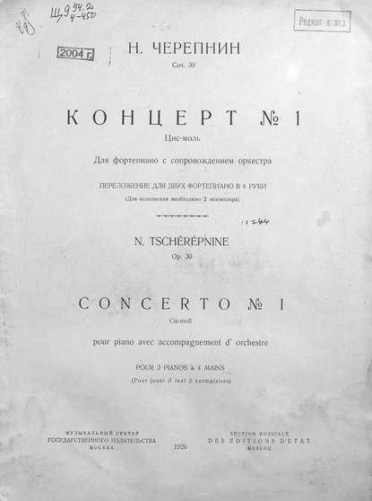 Николай Николаевич Черепнин Концерт № 1 для фортепиано с оркестром николай николаевич черепнин красная маска маска красной смерти
