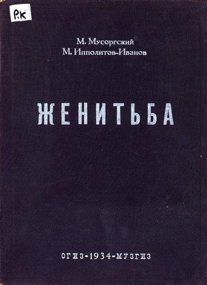 Фото - Модест Петрович Мусоргский Женитьба модест петрович мусоргский ночь на лысой горе