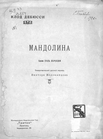 Клод Дебюсси Мандолина вокальные циклы малера дебюсси свиридова