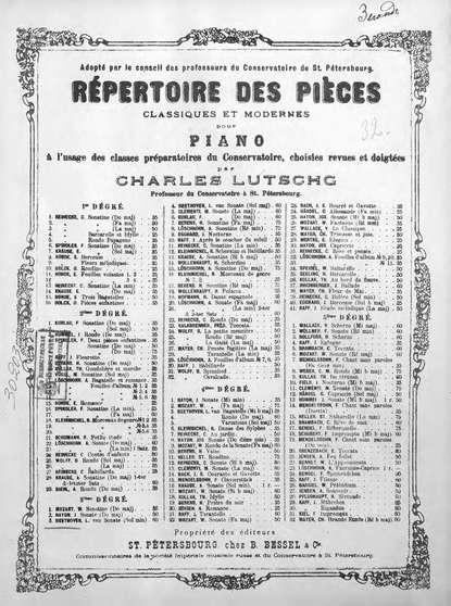 Людвиг ван Бетховен Sonata недорого