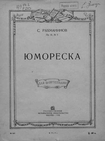 forte рахманинов Сергей Рахманинов Юмореска