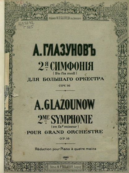 Александр Константинович Глазунов 2 симфония в fis-moll для большого оркестра александр константинович глазунов восточная рапсодия для большого оркестра