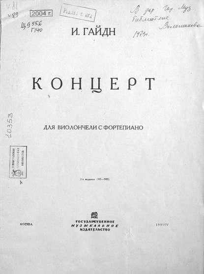 Фото - Йозеф Гайдн Концерт для виолончели с фортепиано гайдн йозеф клавирные сонаты уртекст в 2 х томах