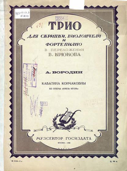 Александр Бородин Каватина Кончаковны из оперы Князь Игорь