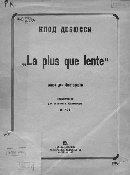 Клод Дебюсси La plus que lente вокальные циклы малера дебюсси свиридова