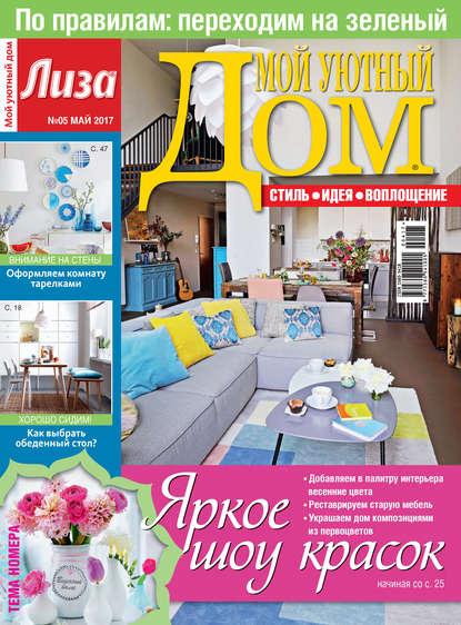 Фото - ИД «Бурда» Журнал «Лиза. Мой уютный дом» №05/2017 ид бурда журнал лиза мой уютный дом 10 2014