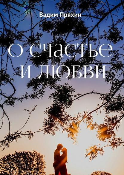Вадим Пряхин Осчастье илюбви