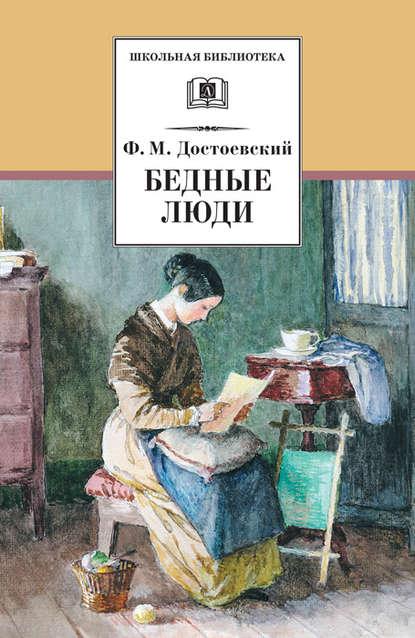 Федор Достоевский. Бедные люди