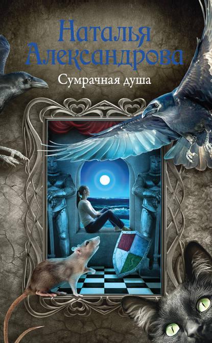 Наталья Александрова — Сумрачная душа