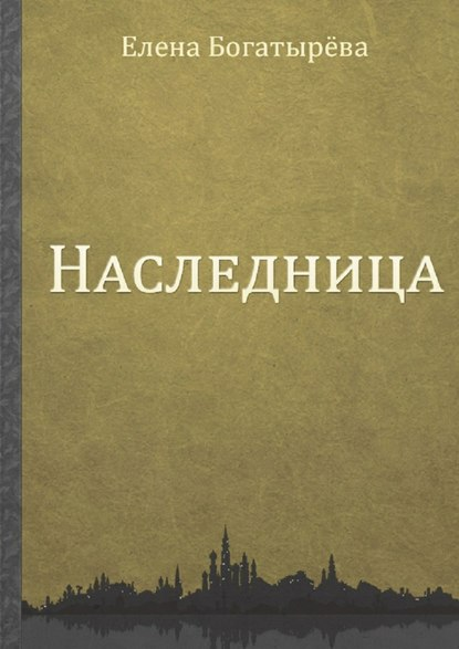 Елена Богатырёва Наследница