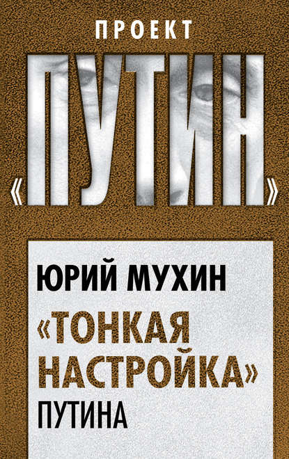 Юрий Мухин «Тонкая настройка» Путина мухин ю и и снова путин кому и зачем он нужен