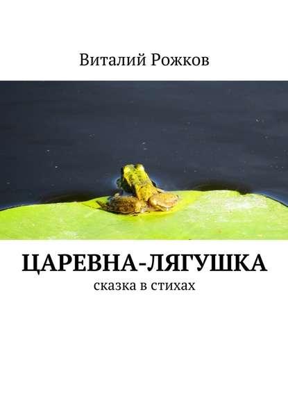 Виталий Рожков : Царевна-Лягушка. Сказка встихах