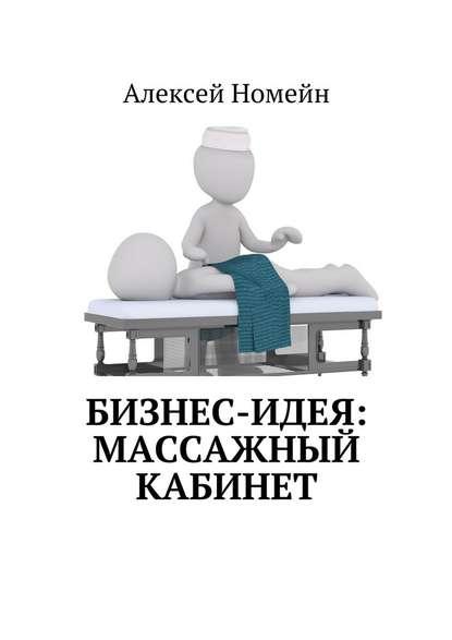 Алексей Номейн Бизнес-идея: массажный кабинет алексей номейн как составить бизнес план