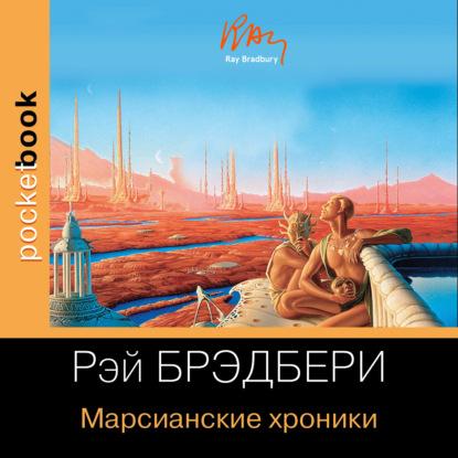 Брэдбери Рэй Марсианские хроники обложка
