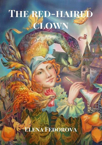 Elena Fedorova The red-haired clown. Anovel the path a new way to think about everything