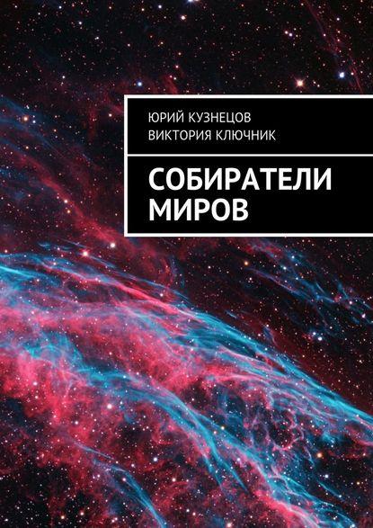 Юрий Кузнецов Собиратели Миров недорого