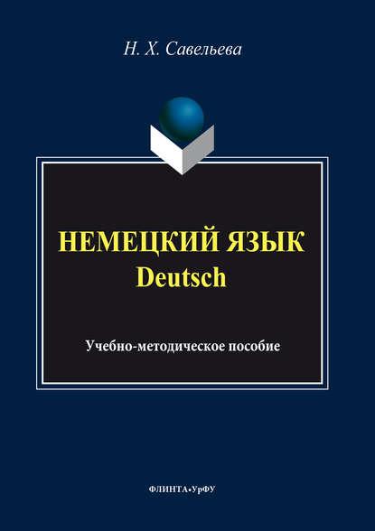 Нэлли Савельева Немецкий язык = Deutsch справочники