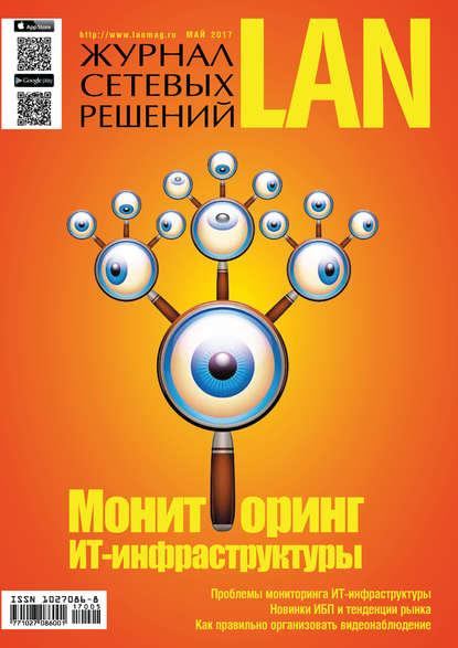 Фото - Открытые системы Журнал сетевых решений / LAN №05/2017 открытые системы журнал сетевых решений lan 09 2016