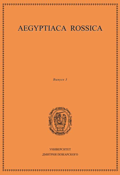 Фото - Сборник статей Aegyptiaca Rossica. Выпуск 3 сборник статей bulgarica slavica et rossica