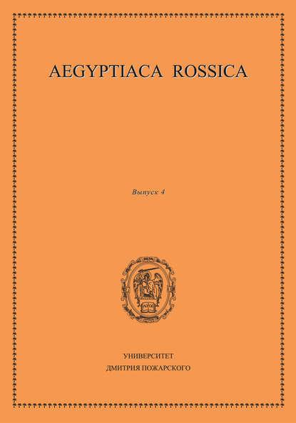 Фото - Сборник статей Aegyptiaca Rossica. Выпуск 4 сборник статей bulgarica slavica et rossica