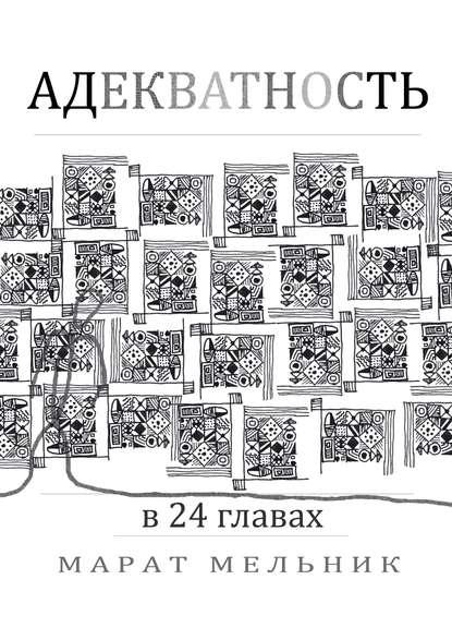 Марат Константинович Мельник — Адекватность