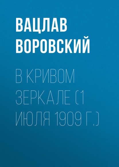 Фото - Вацлав Воровский В кривом зеркале (1 июля 1909 г.) вацлав воровский в кривом зеркале 21 июня 1909 г