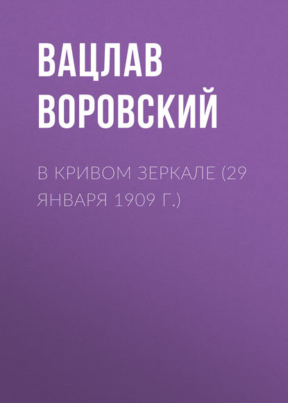 Фото - Вацлав Воровский В кривом зеркале (29 января 1909 г.) вацлав воровский мысли вслух 19 февраля 1910 г