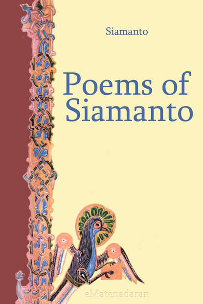 Siamanto Poems of Siamanto siamanto poems of siamanto