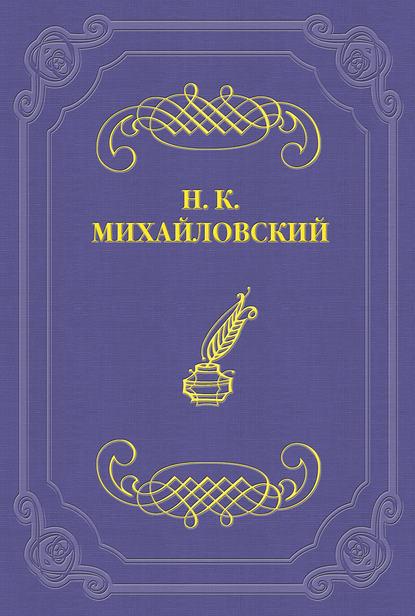 Николай Михайловский Еще раз о Гаршине и о других владимир балахонов еще раз о любви