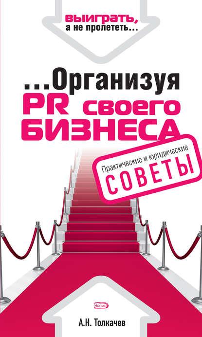 А. Н. Толкачев …Организуя PR своего бизнеса 0 pr на 100