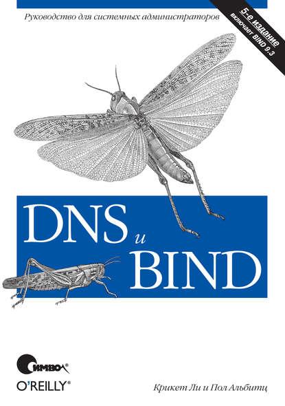 Крикет Ли DNS и BIND. 5-е издание