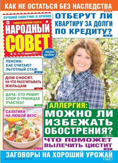 Группа авторов Народный совет №15/2017