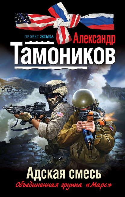 Александр Тамоников Адская смесь